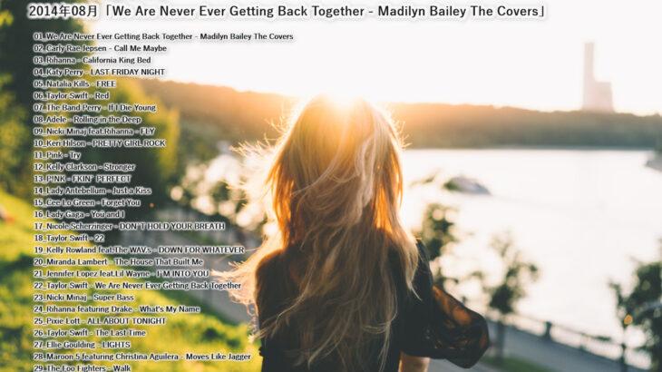 洋楽BG(#038)2014年08月「We Are Never Ever Getting Back Together」