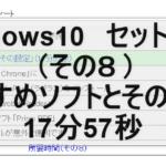 Windows10セットアップ(その8)「おすすめソフトとその設定」(17分57秒)