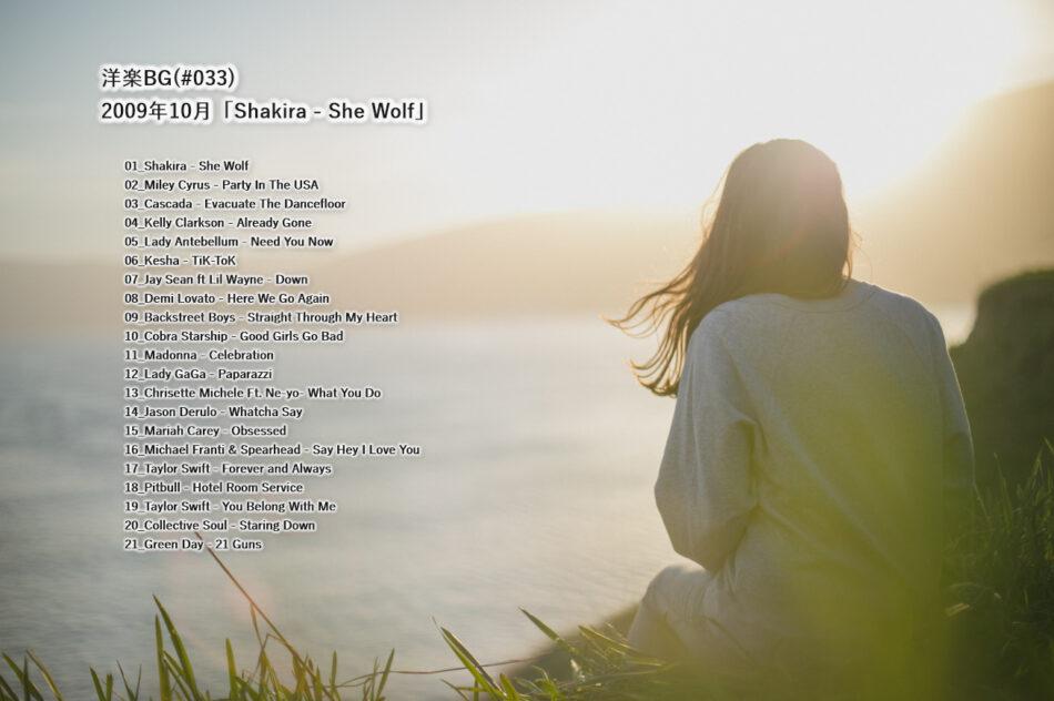 洋楽BG(#033)