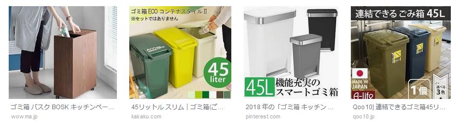 「ごみ箱 キッチン」で検索