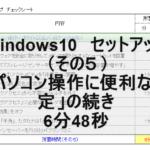 Windows10セットアップ(その5)「パソコン操作に便利な設定」の続き(6分48秒)