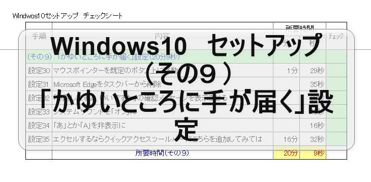 Windows10セットアップ(その9)「かゆいところに手が届く」設定