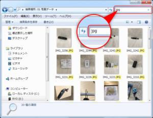 0304203 検索バーに「jpg」と入力