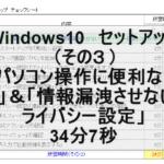 Windwos10セットアップ(その3)「パソコン操作に便利な設定」&「情報漏洩させない設定」5分28秒