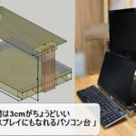 隙間は3cmがちょうどいい「マルチディスプレイにもなれるパソコン台」