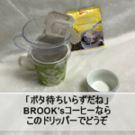 「ポタ待ちいらずだね」BROOK'sコーヒーならこのドリッパーでどうぞ