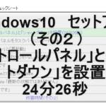 Windwos10セットアップ(その2)「コントロールパネル」と「シャットダウン」を設置(24分26秒)