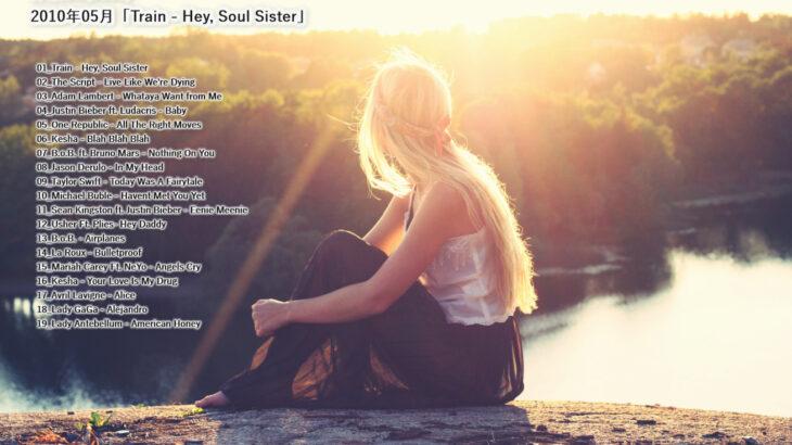 洋楽BG(#035)2010年05月「Train – Hey, Soul Sister」