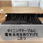 「パパが作ったの?そうよ特許よ」ダイニングテーブルに電気毛布を吊り下げたこたつ