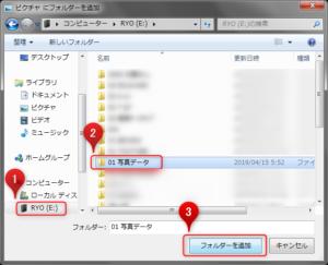 0304208 写真データの保存先を選択