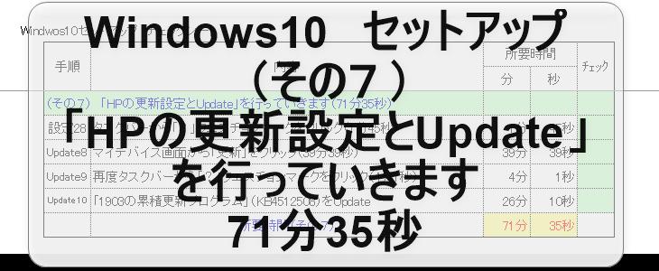 Windows10セットアップ(その7)「HPの更新設定とUpdate」を行っていきます