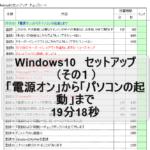 Windwos10セットアップ(その1)「電源オン」から「パソコンの起動」まで(19分18秒)